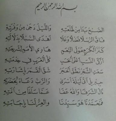 Es-subhu bedâ min tal'atihi ilahisi