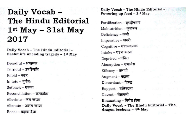 May 2017 Hindu Vocabulary List PDF Download