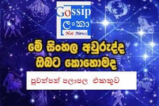 2016 Newspapper astrology forecast – ලග්න පලාපල Sinhala Tamil Aluth Avurudu