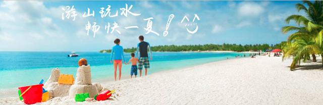 IHG洲際酒店2018年夏季促銷~遊山玩水,暢快一夏活動!