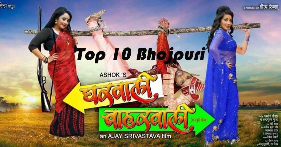 Bhojpuri Movie Gharwali Baharwali Cast  Crew Details -1624
