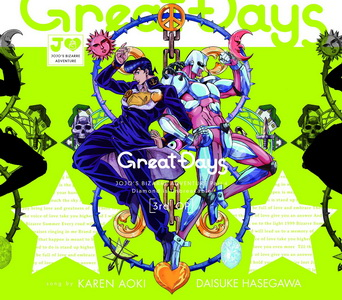[Single] 青木カレン – ジョジョの奇妙な冒険 ダイヤモンドは砕けない 新オープニングテーマ Great Days [MP3]