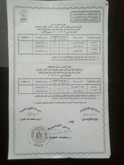"""جدول امتحان الصف الثاني الابتدائي محافظة القاهرة 2018 آخر العام """"الترم الثاني"""""""