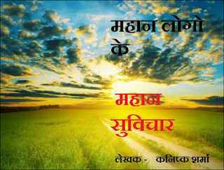 Mahaan-suvichar-kanishk-sharma-hindi