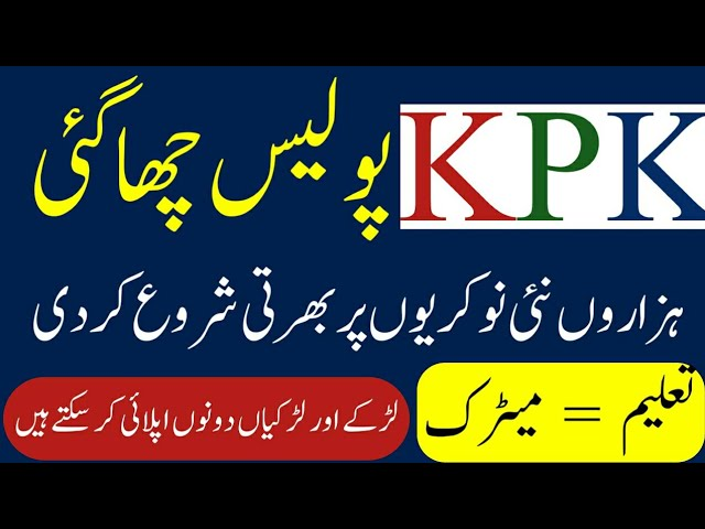 Thousand Jobs KPK Police Constable Jobs 2019 Online Apply