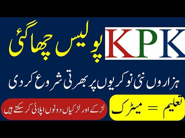 Thousand Jobs KPK Police Constable Jobs 2019 Online Apply