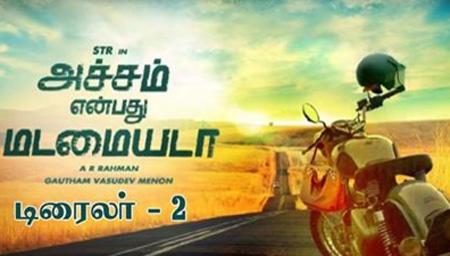 Achcham Yenbadhu Madamaiyada – Official Trailer #2 | A R Rahman | STR | Gautham Vasudev Menon