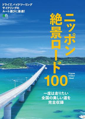 ニッポン絶景ロード100 raw zip dl