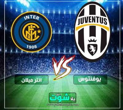 مشاهدة مباراة يوفنتوس وانتر ميلان بث مباشر اليوم 27-4-2019 في الدوري الايطالي