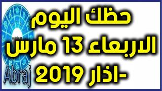 حظك اليوم الاربعاء 13 مارس-اذار 2019