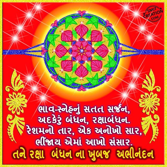 Happy Raksha Bandhan 2017 Wishes, Sms, Pictures in Gujarati