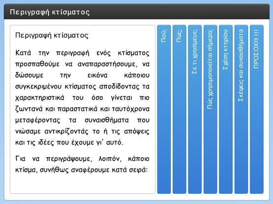 http://atheo.gr/yliko/zp/perktisma/interaction.html