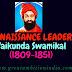 Vaikunda Swamikal Kerala Renaissance Leader