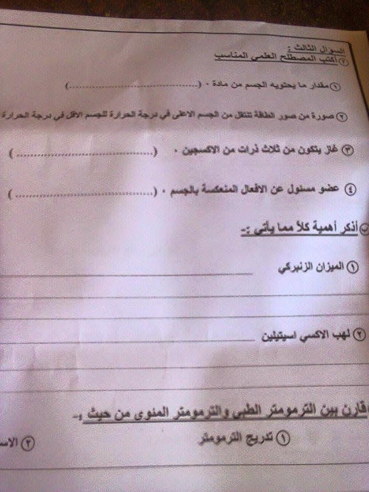 امتحان علوم بور سعيد- الصف السادس الإبتدائى يناير2015 10850138_10204273507