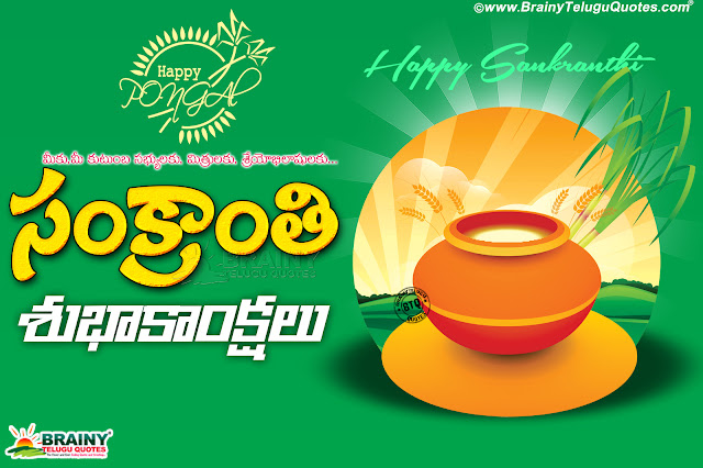 pongal pot vector png images free download, sankranthi greetings in telugu free download,2018 sankranthi messages in telugu