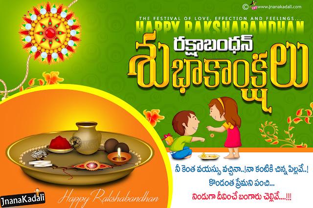 rakshabandhan quotes with hd wallpapers in Telugu, Telugu rakhi greetings, rakshanandhan mantra in Telugu