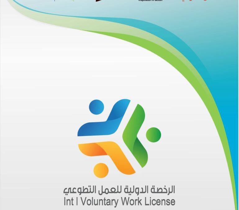 إنطلاق برنامج الرخصة الدولية لأول مرة بمدينة الرياض غدا الاحد شبابيات Shababiaat