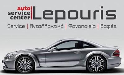 Lepouris Auto Service Center