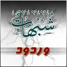 شبهة رجوع الامام الاشعري عن عقيدته !!!!