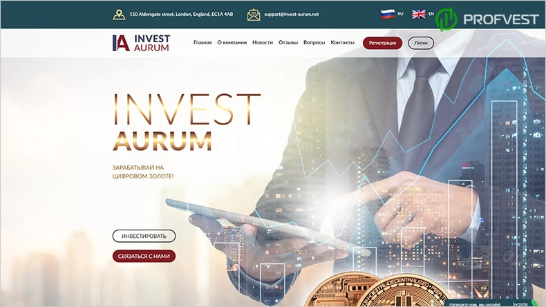 Invest Aurum обзор и отзывы HYIP-проекта
