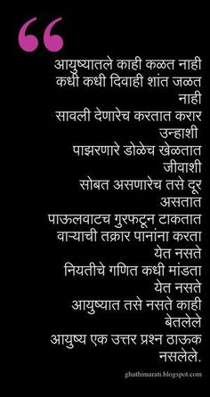 download good morning images with quotes in marathi