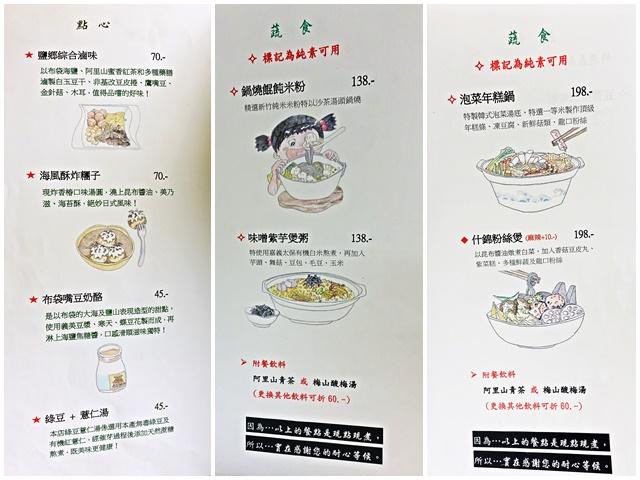 銀魚燒菜單~嘉義布袋素食