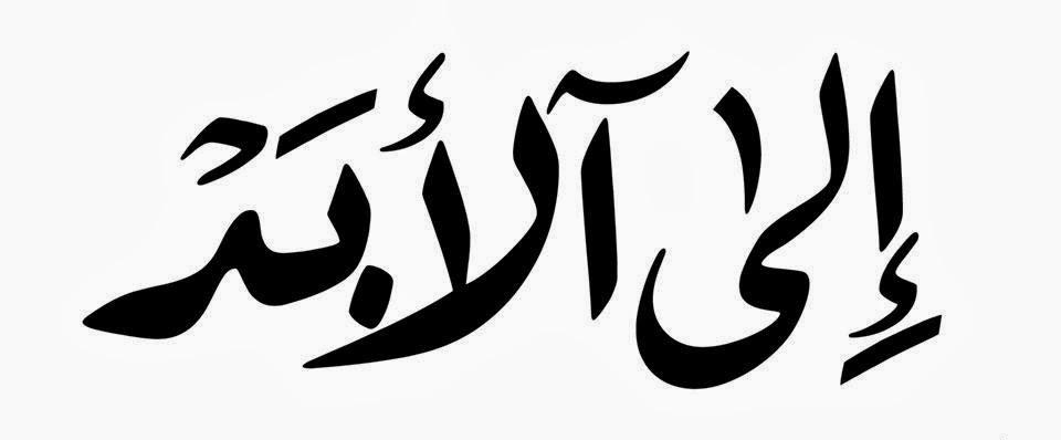 tatuajes arabes estilo lineal