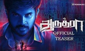 Aaruthra Tamil Movie   Official Teaser   Pa Vijay   Bhagyaraj   SA Chandrasekar