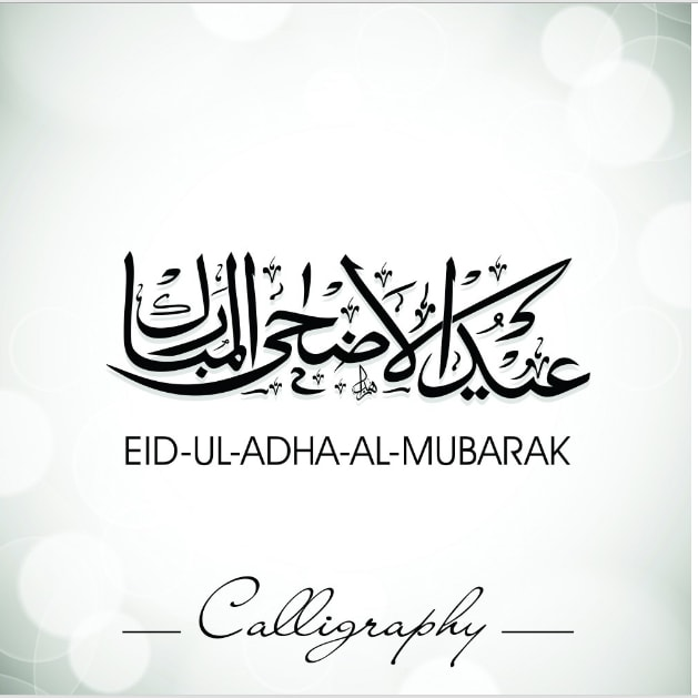 Eid ul Adha Wallpapers 2016