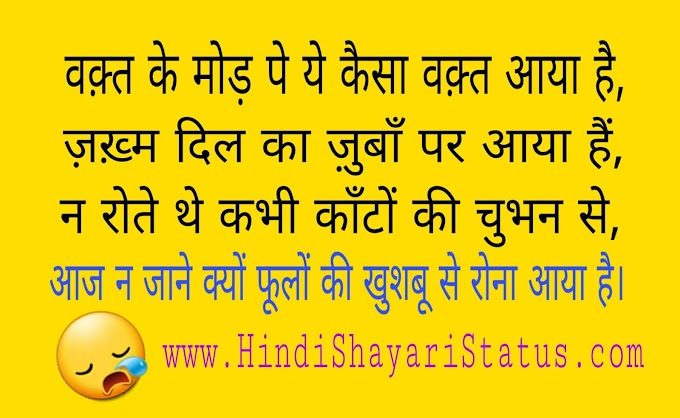 Best Sad Bewafa Shayari In Hindi –  Latest Sad Love Shayari