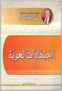 تحميل كتاب اجتهادات لغوية pdf تمام حسان