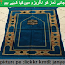 jai namaz  نماز  جاۓ meaning in english urdu vocabulary in english with definition