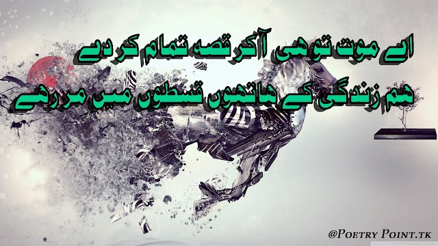 Urdu Sad Poetry // Deep Urdu POetry