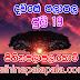 Lagna Palapala Ada Dawase  | ලග්න පලාපල | Sathiye Lagna Palapala 2020 | 2020-07-19