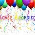 Αυριο η αυλαία Καραναβαλικών εκδηλώσεων στο Ναύπλιο