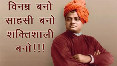 swami-vivekananda-thoughts-quotes-in-hindi