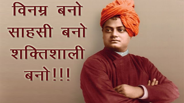 swami-vivekananda-thoughts-quotes-in-hindi