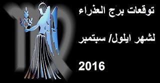 توقعات برج العذراء لشهر ايلول/ سبتمبر 2016