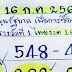 แบ่งปันกันฟรีๆ!!หวยเด็ดเลขไทย 16/7/60
