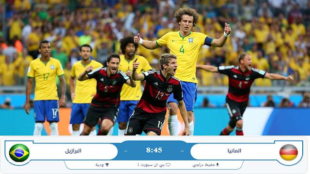 بث مباشر مباراة البرازيل والمانيا