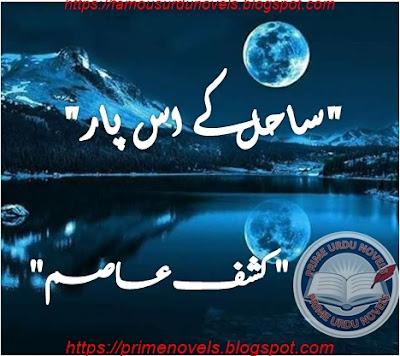 Free download Sahil ke us paar novel by Kashaf Asim Complete pdf