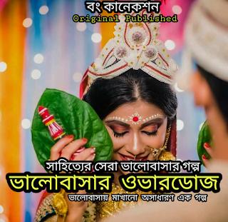 ভালোবাসার ওভারডোজ - Valobashar Golpo - Bengali Love Story