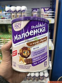 Video lấy sữa bột PEDIA SURE tại Nga [Hồng Phượng Store]
