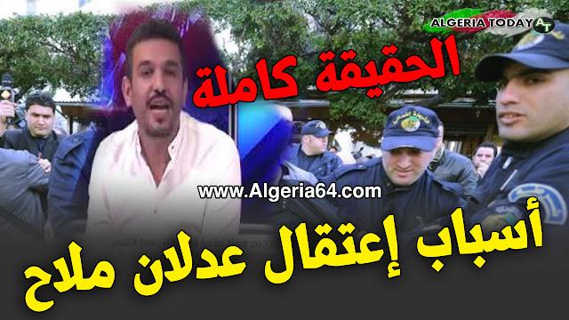 عاجل... أسباب اعتقال الصحفي عدلان ملاح ..الحقيقة كاملة