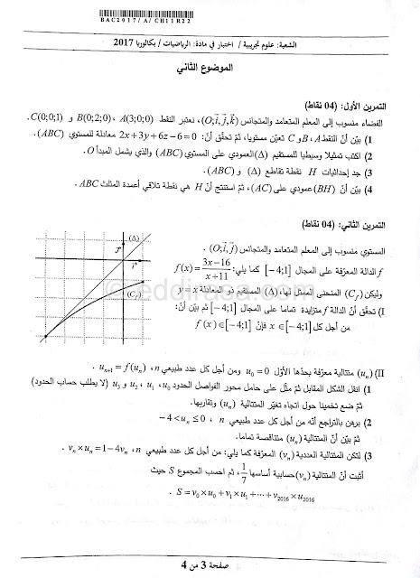 موضوع بكالوريا الرياضيات لشعبة العلوم التجريبية 2017