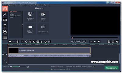 Movavi Video Editor Plus 14.2.0 - Загружаем основное видео