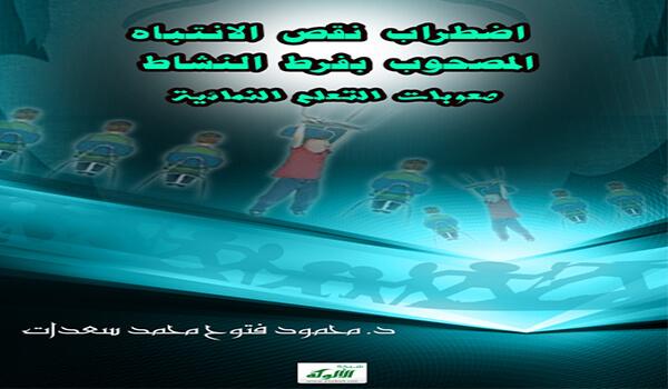 إضطراب نقص الإنتباه المصحوب بفرط النشاط PDF محمد سعدات