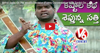 Bithiri Sathi On PM Modi's Decision Funny Conversation With Savitri On Demonetization TeenmaarNews