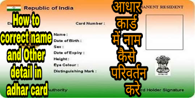 name correction in adhar card
