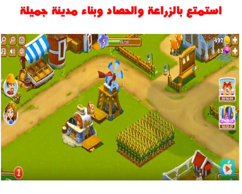 لعبة المزرعة الذهبية Golden Farm